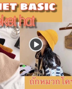 Crochet basic bucket hat